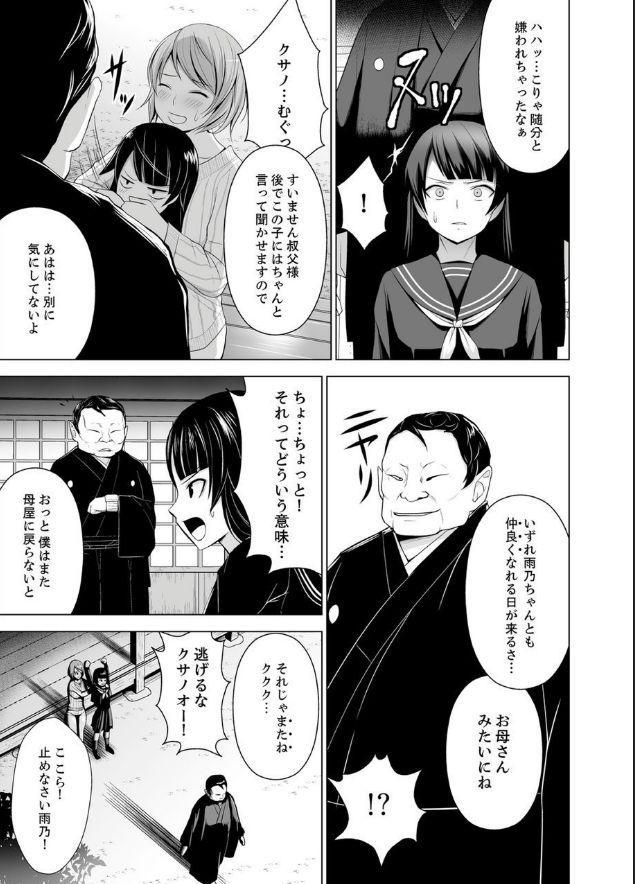 Inkan no Ketsuzoku 1-3 19