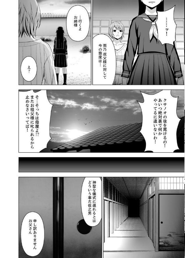 Inkan no Ketsuzoku 1-3 20
