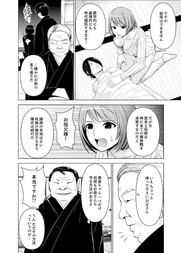 Inkan no Ketsuzoku 1-3 22