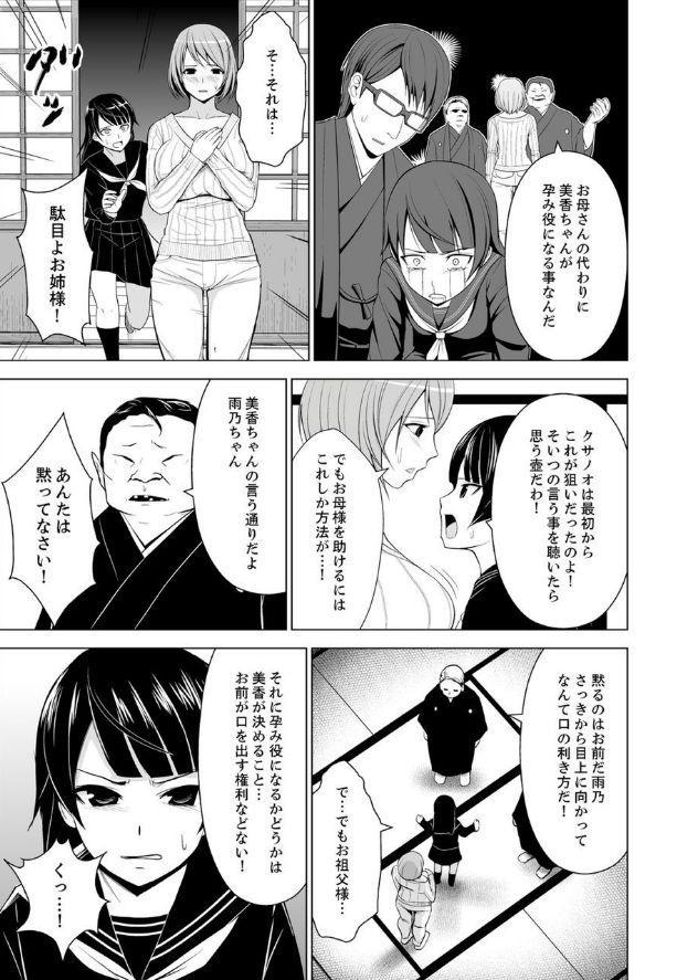 Inkan no Ketsuzoku 1-3 23