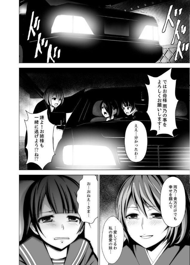 Inkan no Ketsuzoku 1-3 26