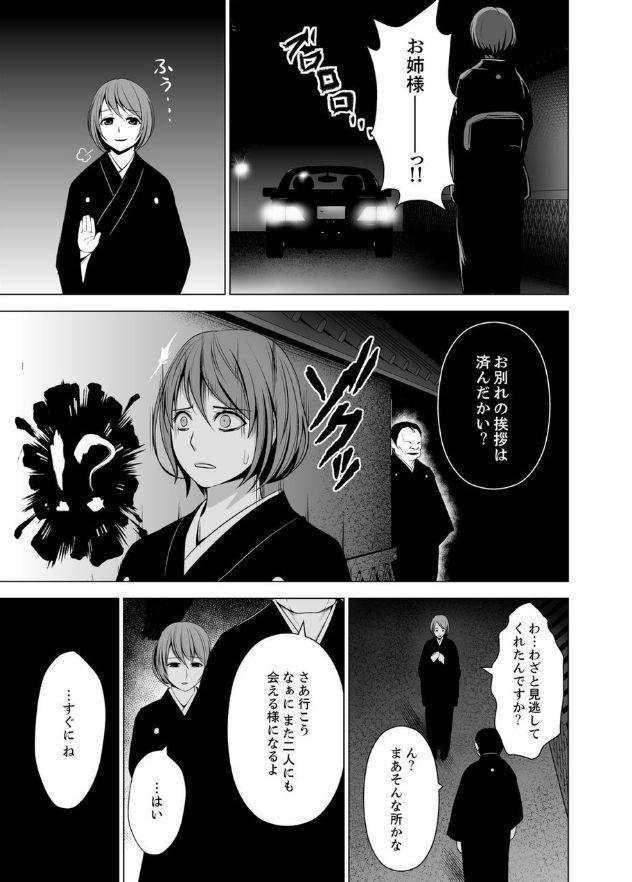 Inkan no Ketsuzoku 1-3 27