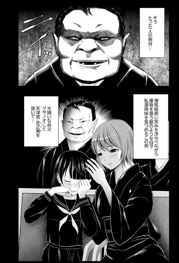 Inkan no Ketsuzoku 1-3 2