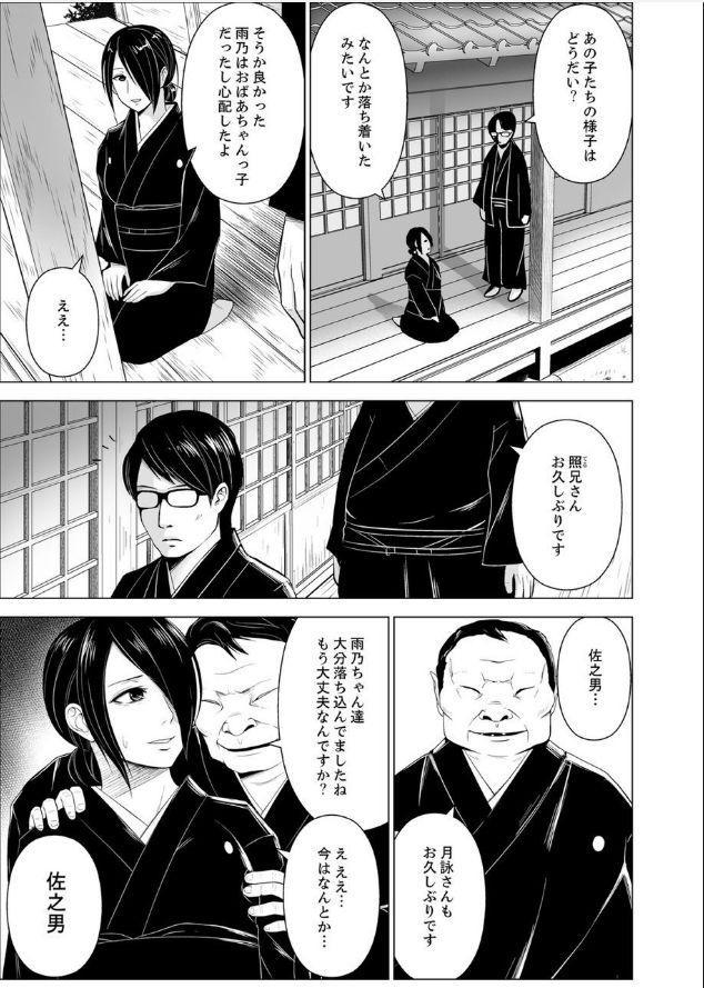 Inkan no Ketsuzoku 1-3 3