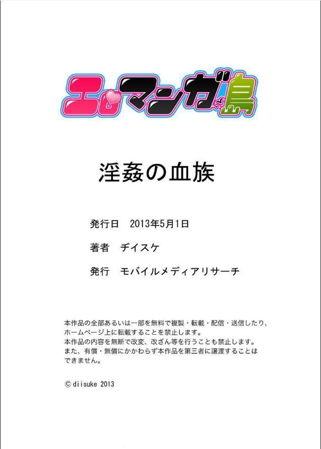 Inkan no Ketsuzoku 1-3 49
