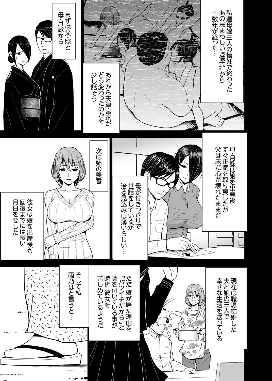 Inkan no Ketsuzoku 1-3 52