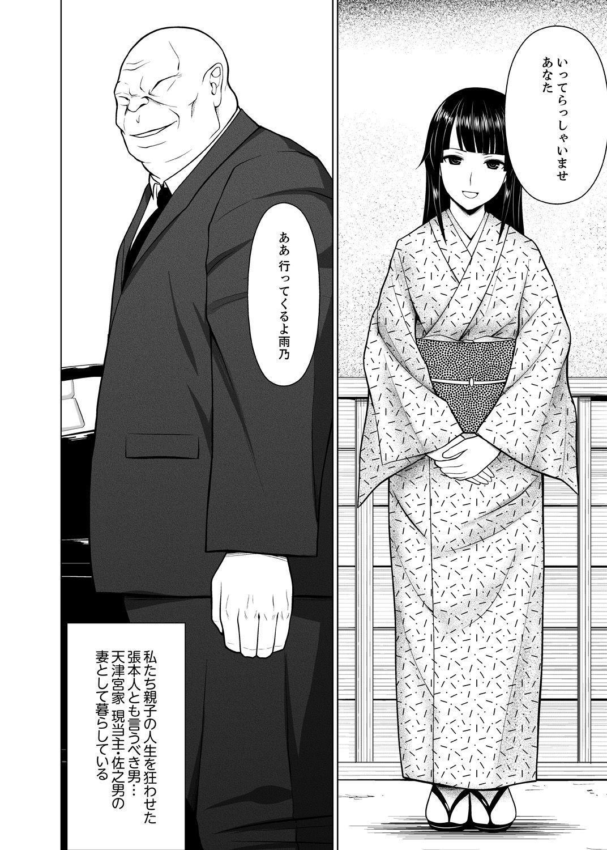 Inkan no Ketsuzoku 1-3 53