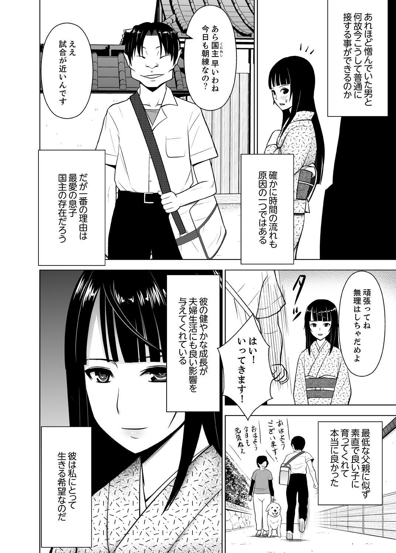 Inkan no Ketsuzoku 1-3 55