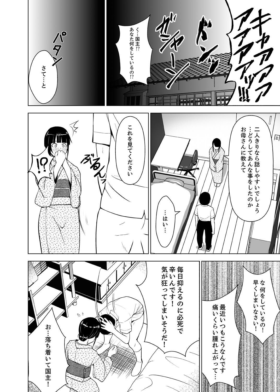 Inkan no Ketsuzoku 1-3 59