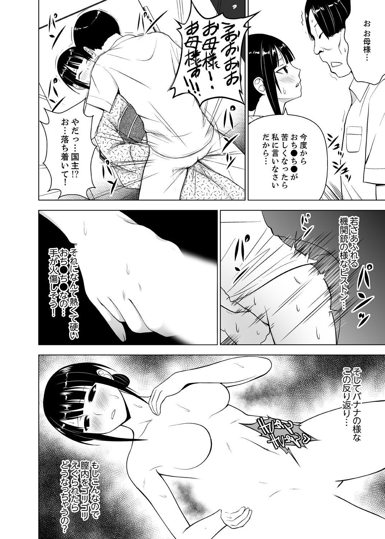 Inkan no Ketsuzoku 1-3 61