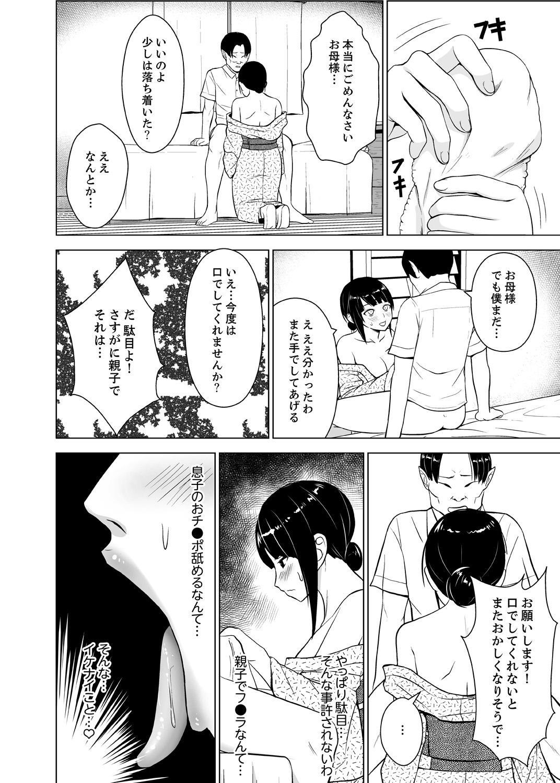 Inkan no Ketsuzoku 1-3 65