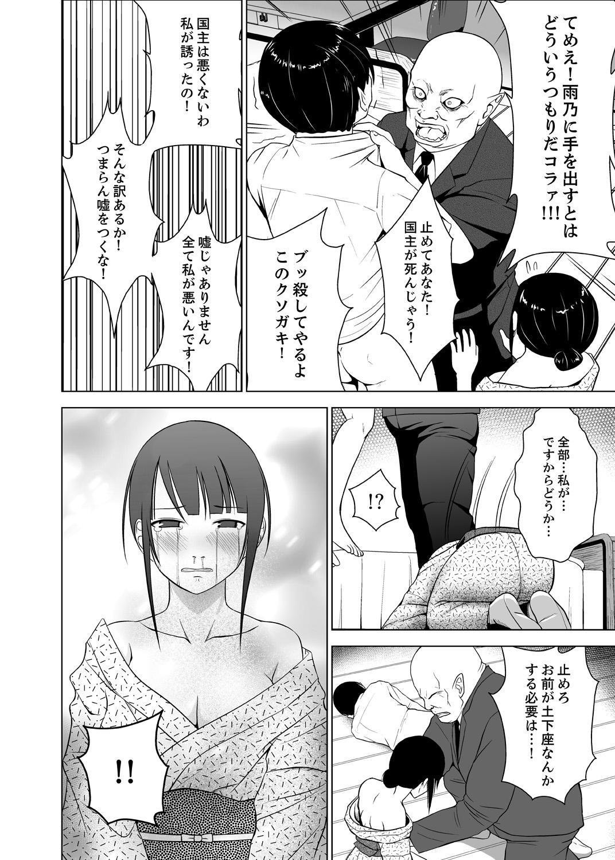 Inkan no Ketsuzoku 1-3 67