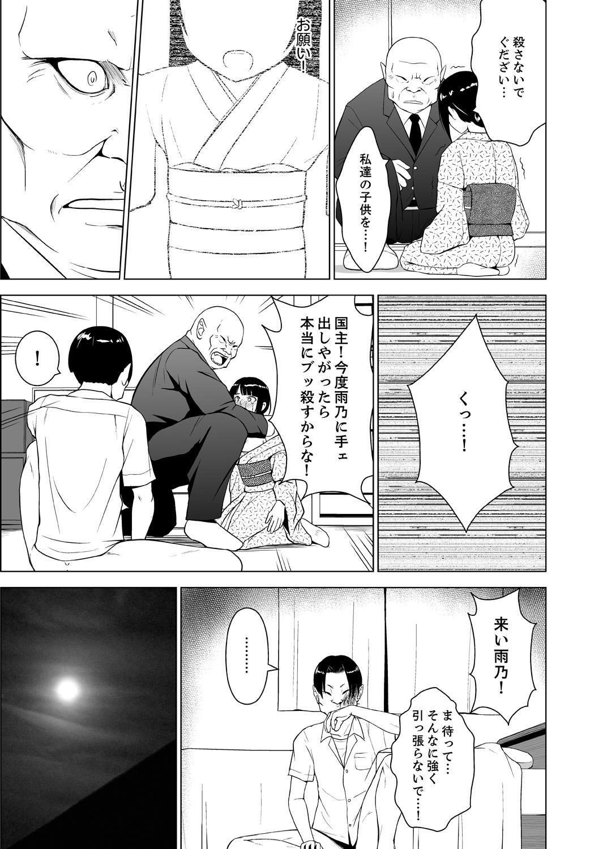 Inkan no Ketsuzoku 1-3 68