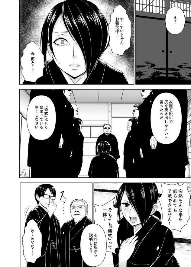 Inkan no Ketsuzoku 1-3 6