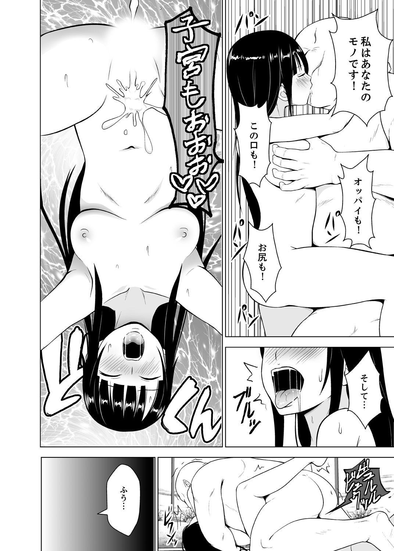 Inkan no Ketsuzoku 1-3 73