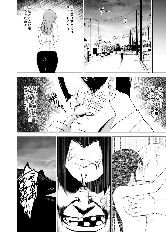 Inkan no Ketsuzoku 1-3 85