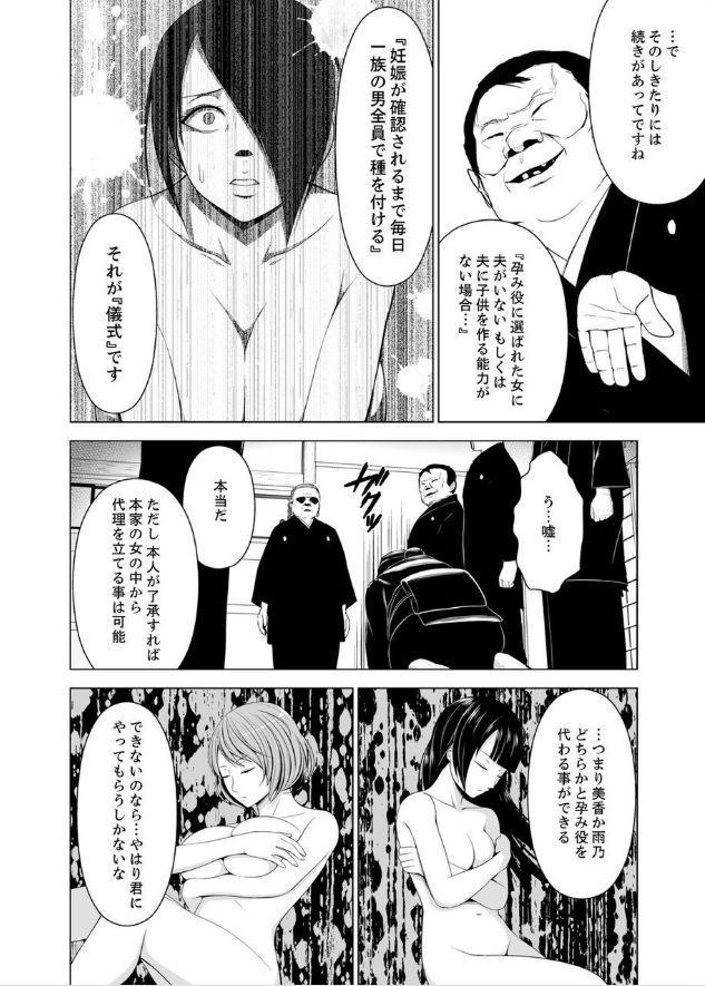 Inkan no Ketsuzoku 1-3 8