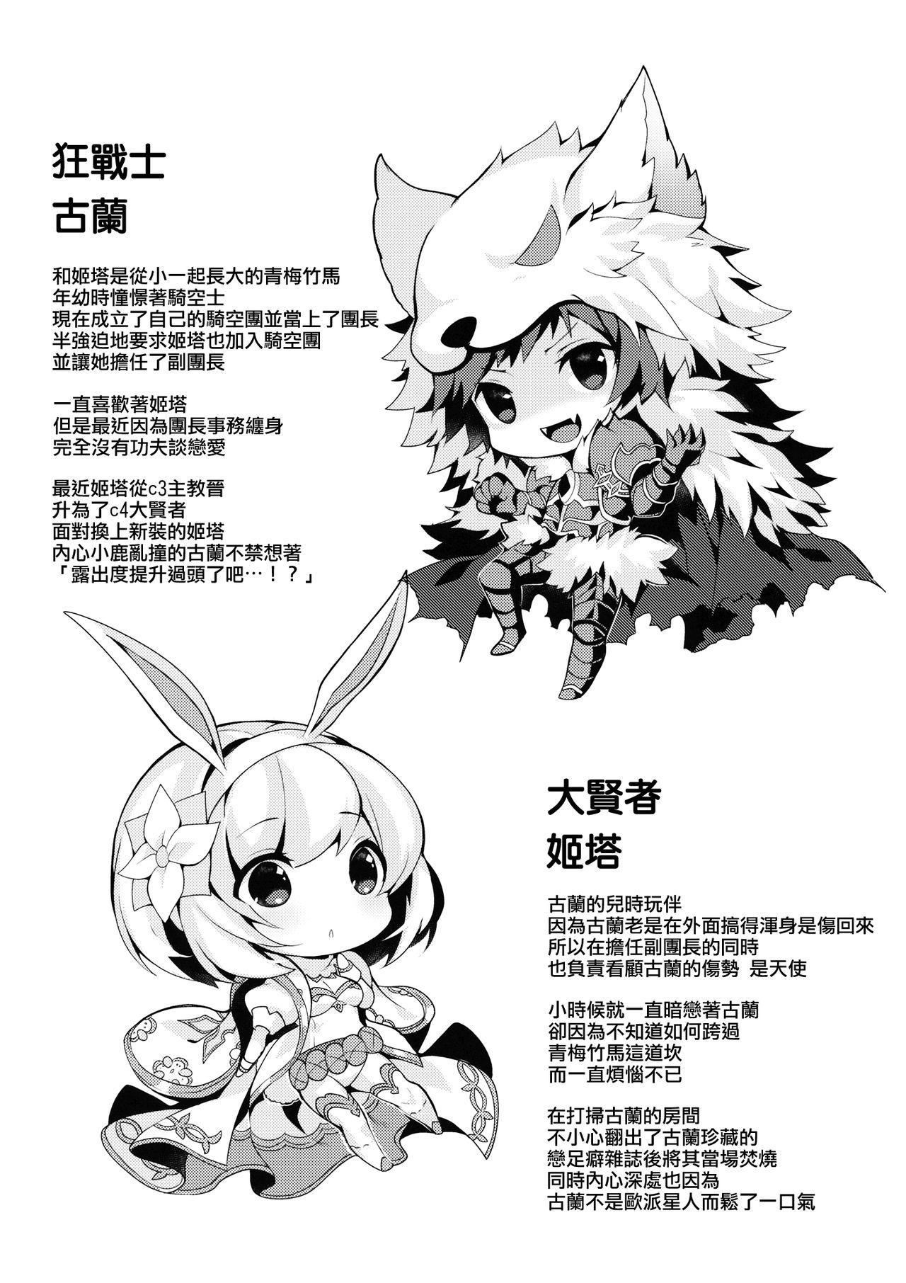 (C93) [homadelic. (Homaderi)] Fukudanchou no Usagi Djeeta-chan ga Danchou no Ookami Gran-kun ni Taberarechau Hon (Granblue Fantasy) [Chinese] [無邪気漢化組] 2