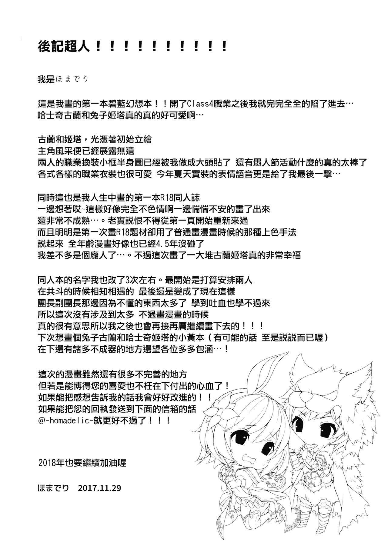 (C93) [homadelic. (Homaderi)] Fukudanchou no Usagi Djeeta-chan ga Danchou no Ookami Gran-kun ni Taberarechau Hon (Granblue Fantasy) [Chinese] [無邪気漢化組] 31