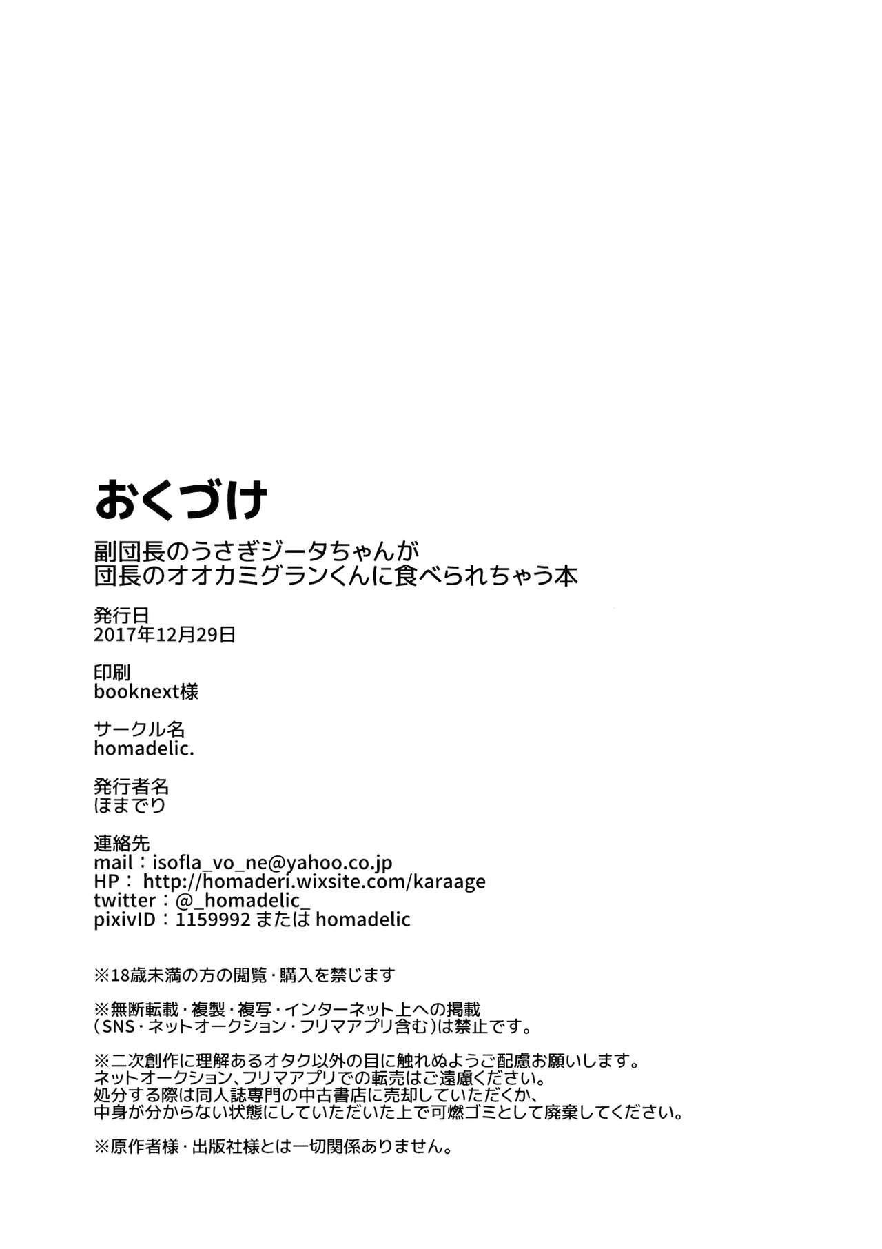 (C93) [homadelic. (Homaderi)] Fukudanchou no Usagi Djeeta-chan ga Danchou no Ookami Gran-kun ni Taberarechau Hon (Granblue Fantasy) [Chinese] [無邪気漢化組] 32