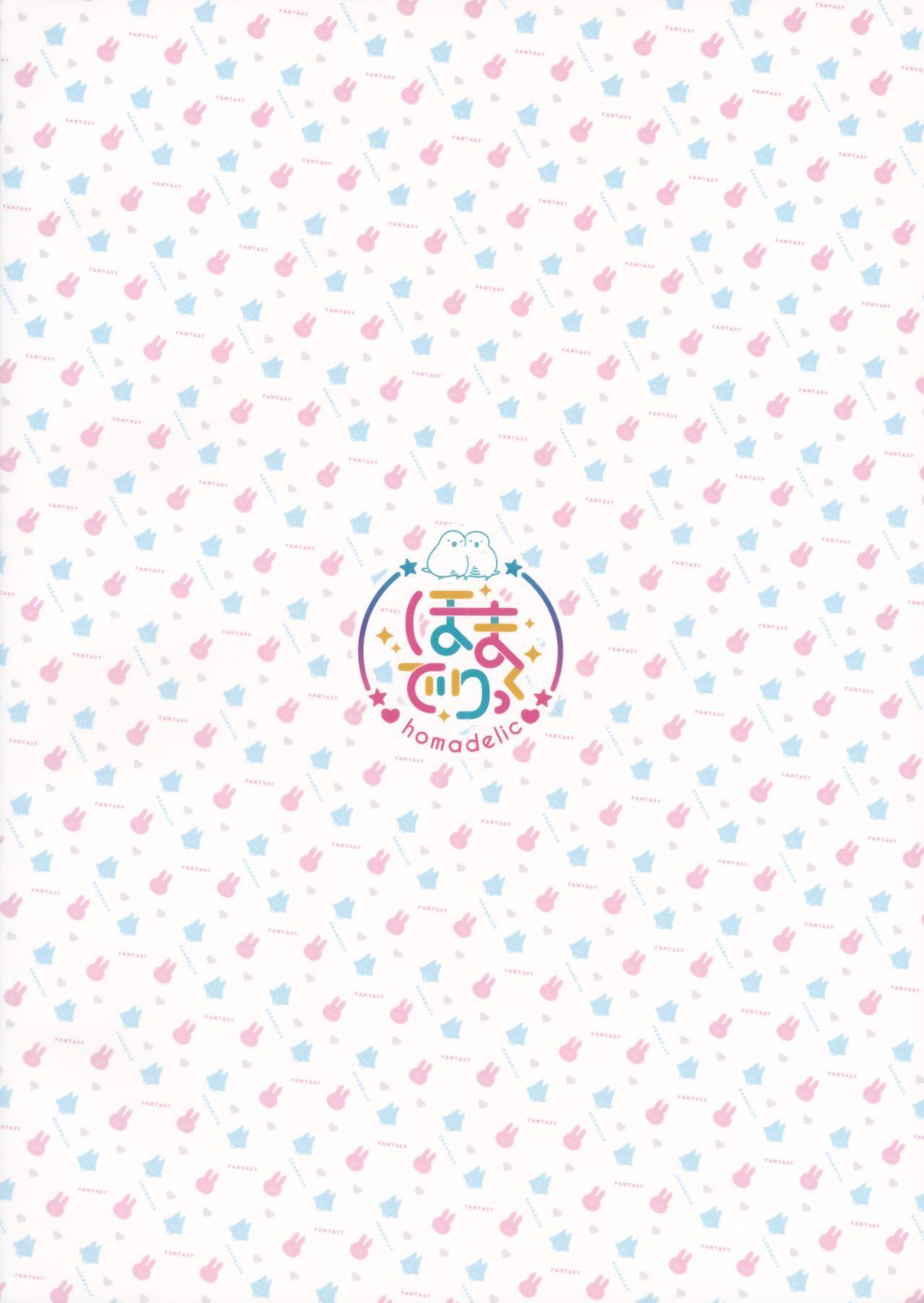 (C93) [homadelic. (Homaderi)] Fukudanchou no Usagi Djeeta-chan ga Danchou no Ookami Gran-kun ni Taberarechau Hon (Granblue Fantasy) [Chinese] [無邪気漢化組] 33
