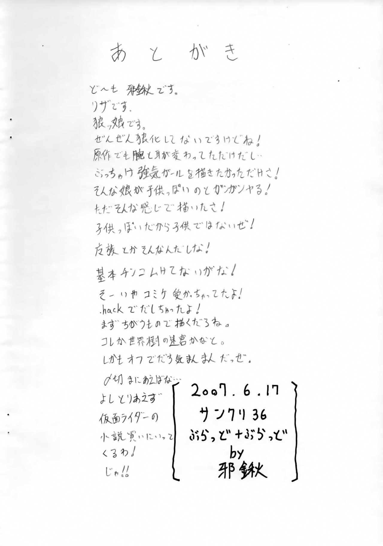Hatsujouki ni Douzoku Nanka ni Attari Suru kara... 9