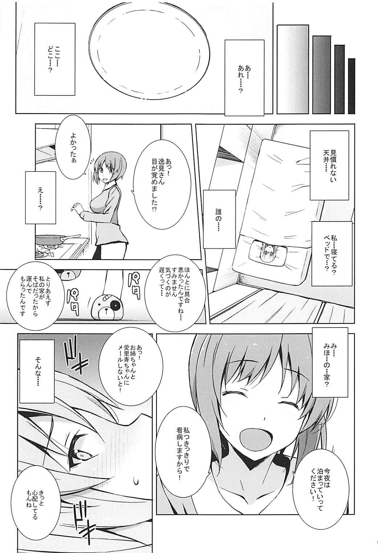 Self Saimin Itsumi-san 9