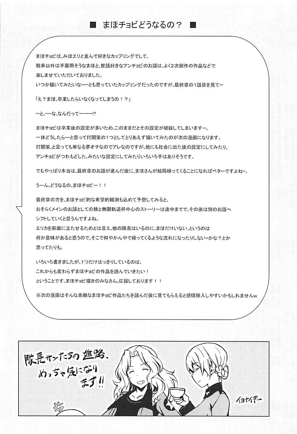 Self Saimin Itsumi-san 12