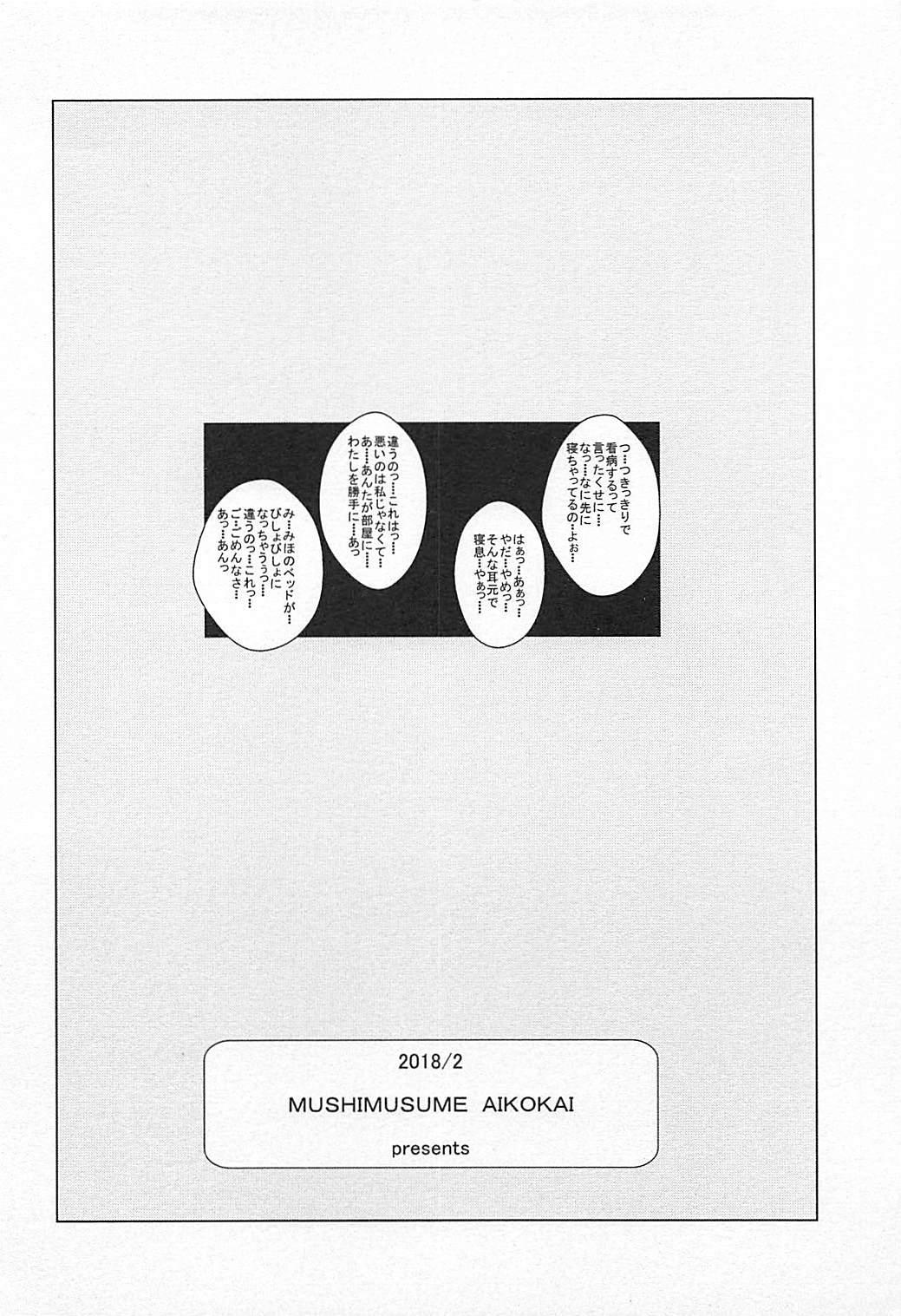 Self Saimin Itsumi-san 17