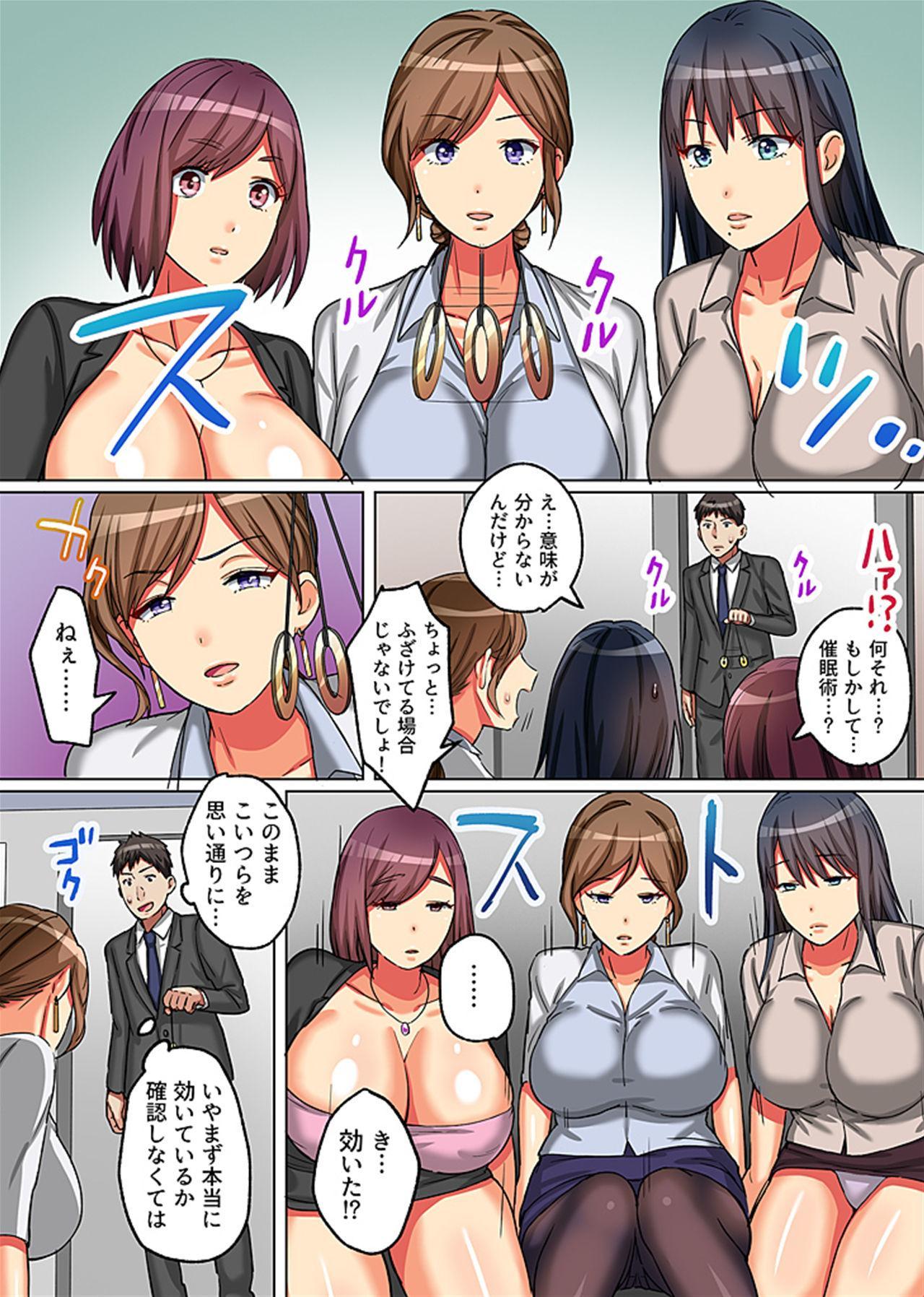 Kaisha no Joshi ni Saiminjutsu o Kakete Mitara 3