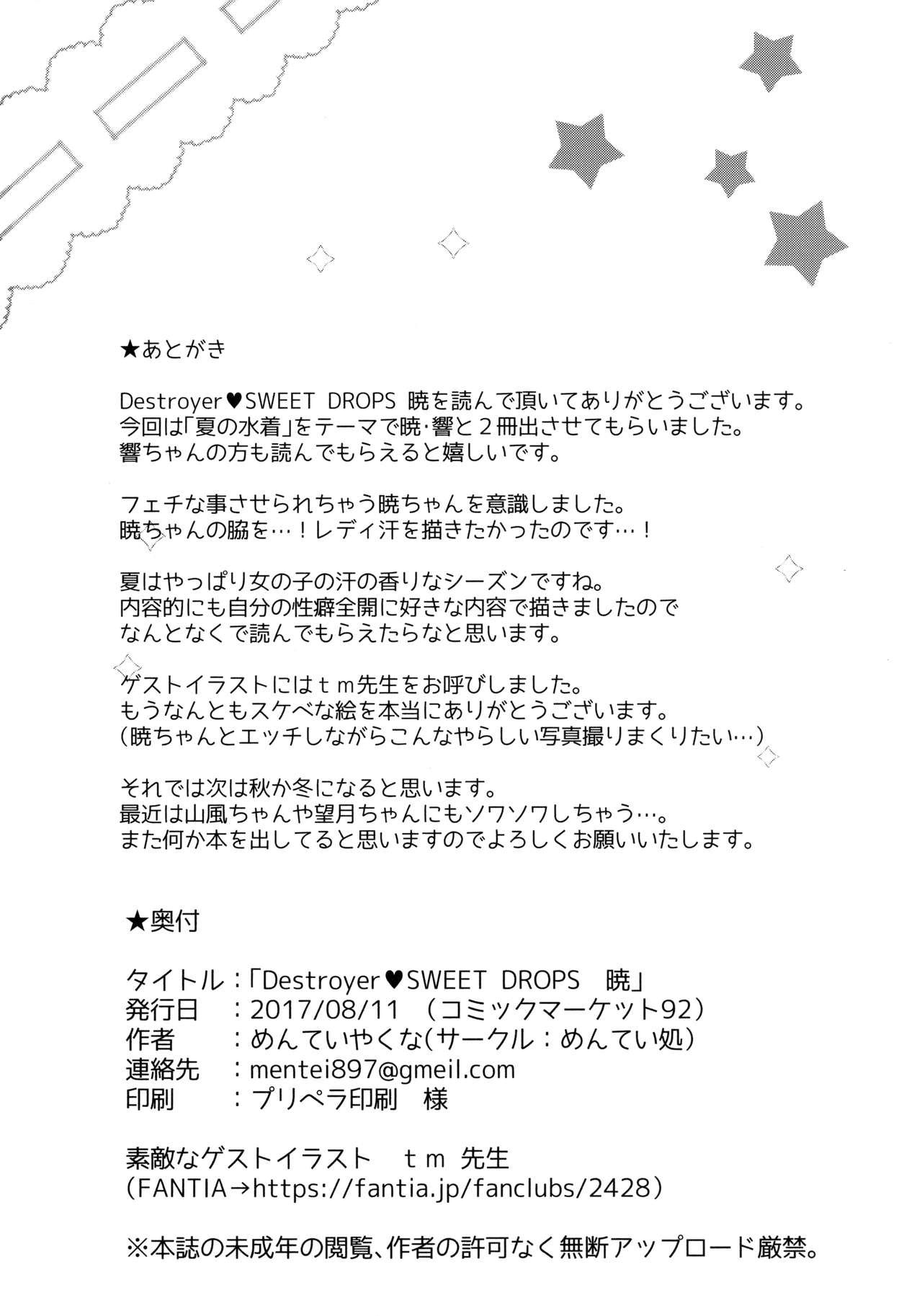 Destroyer SWEET DROPS Akatsuki 20