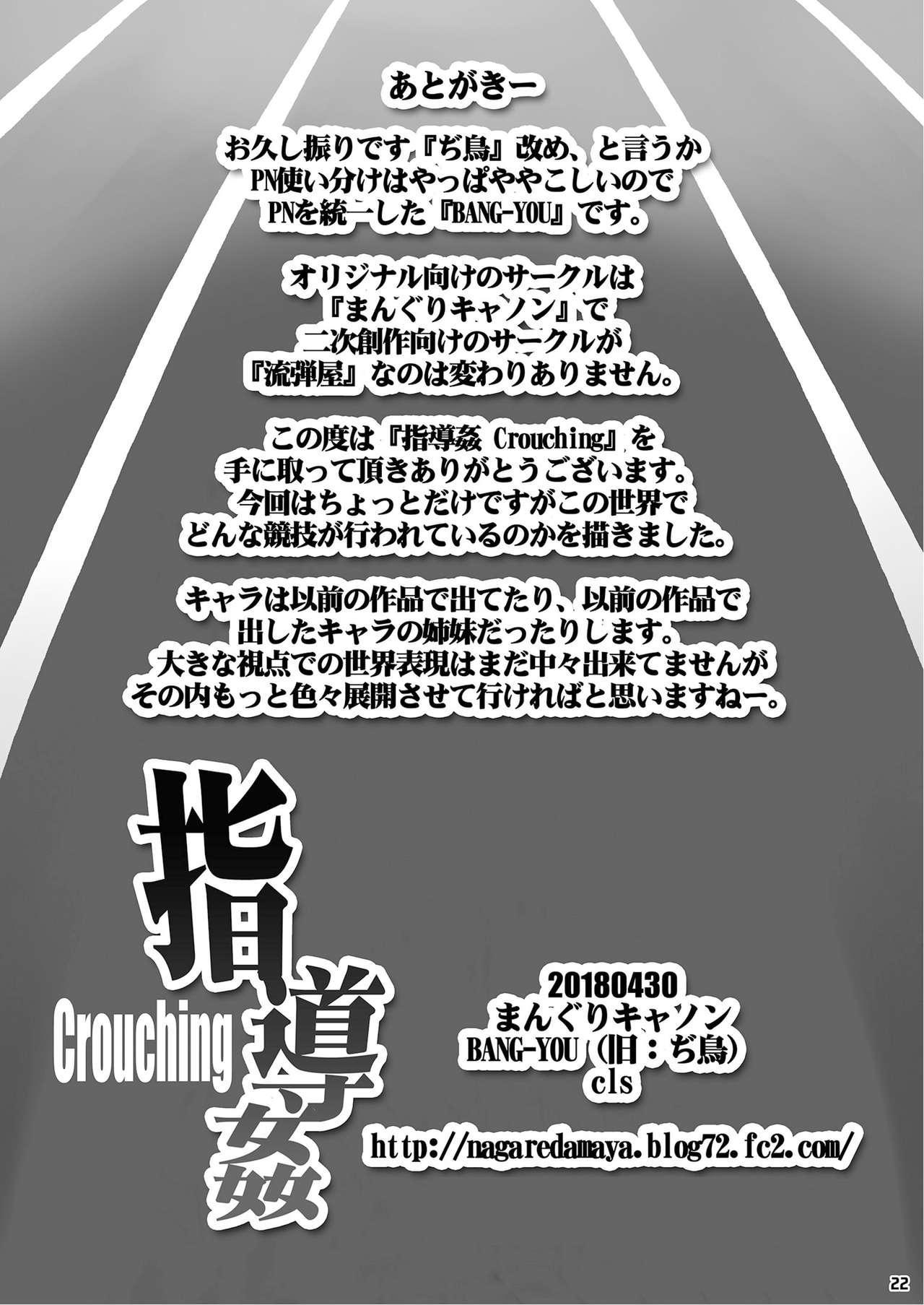 Shidoukan Crouching 20