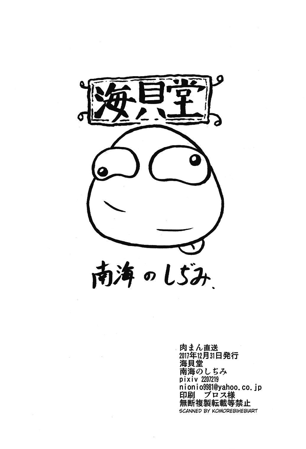 Nikuman Chokusou 16