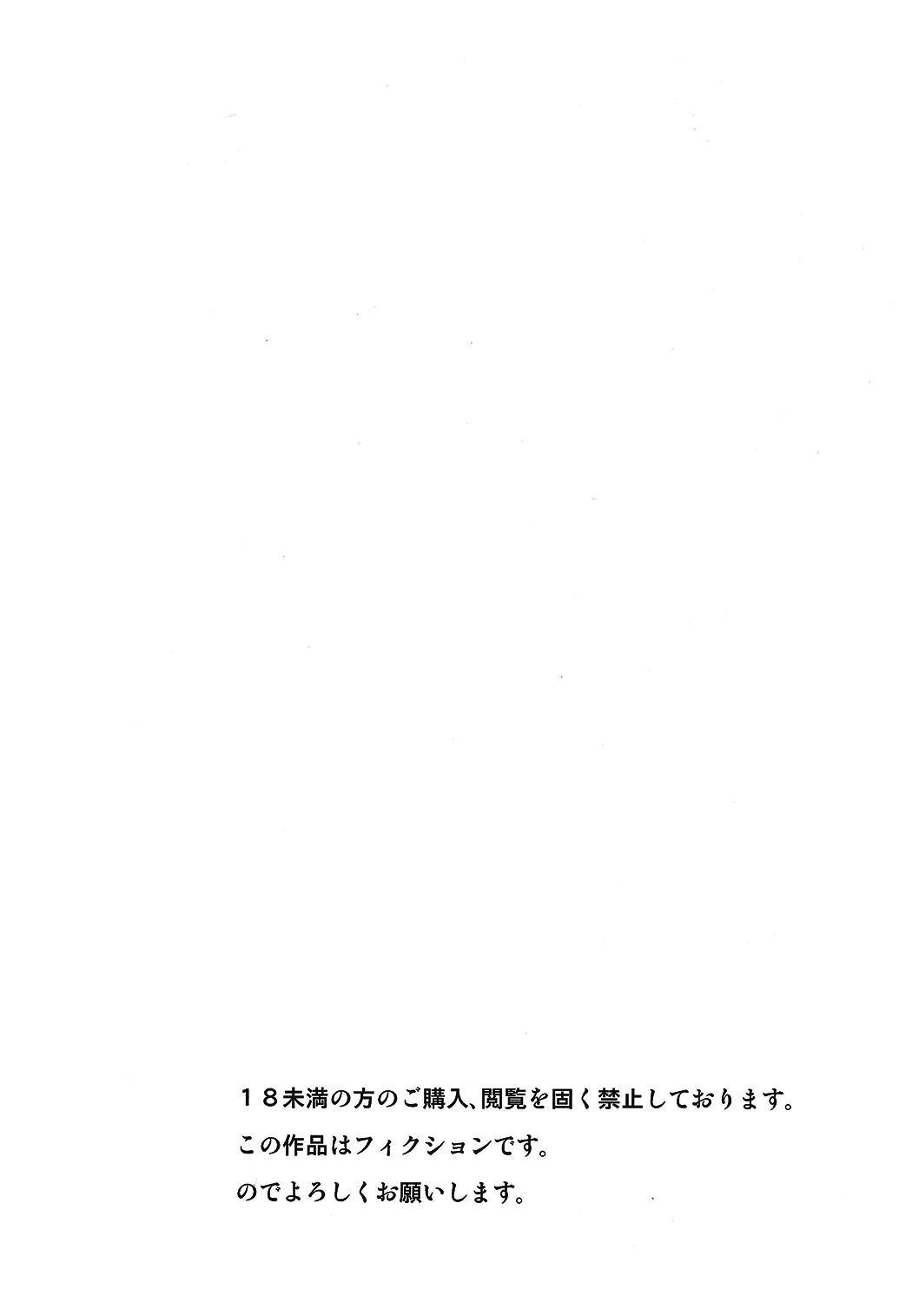 Nikuman Chokusou 2