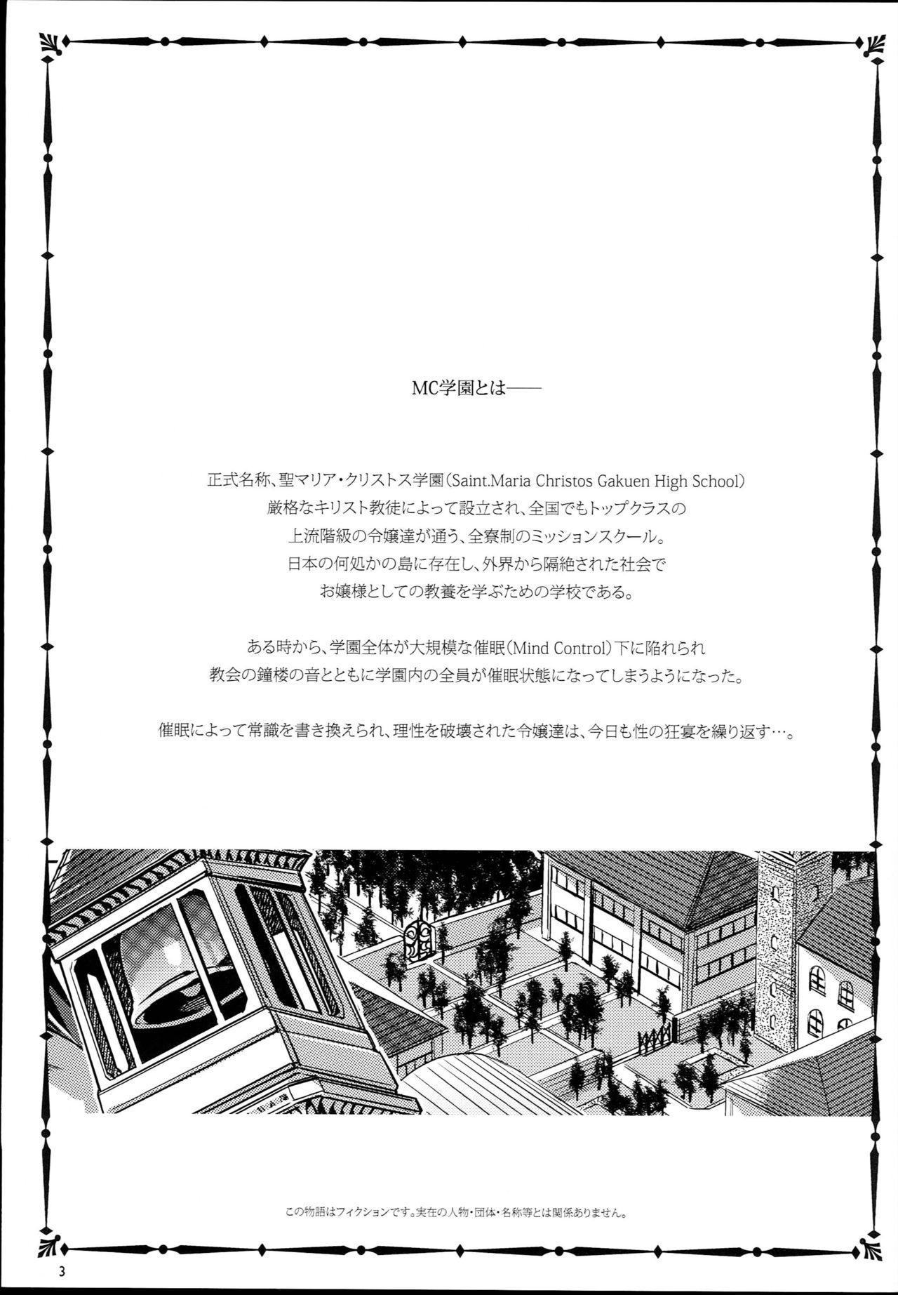 MC Gakuen Hachi Jigenme 2