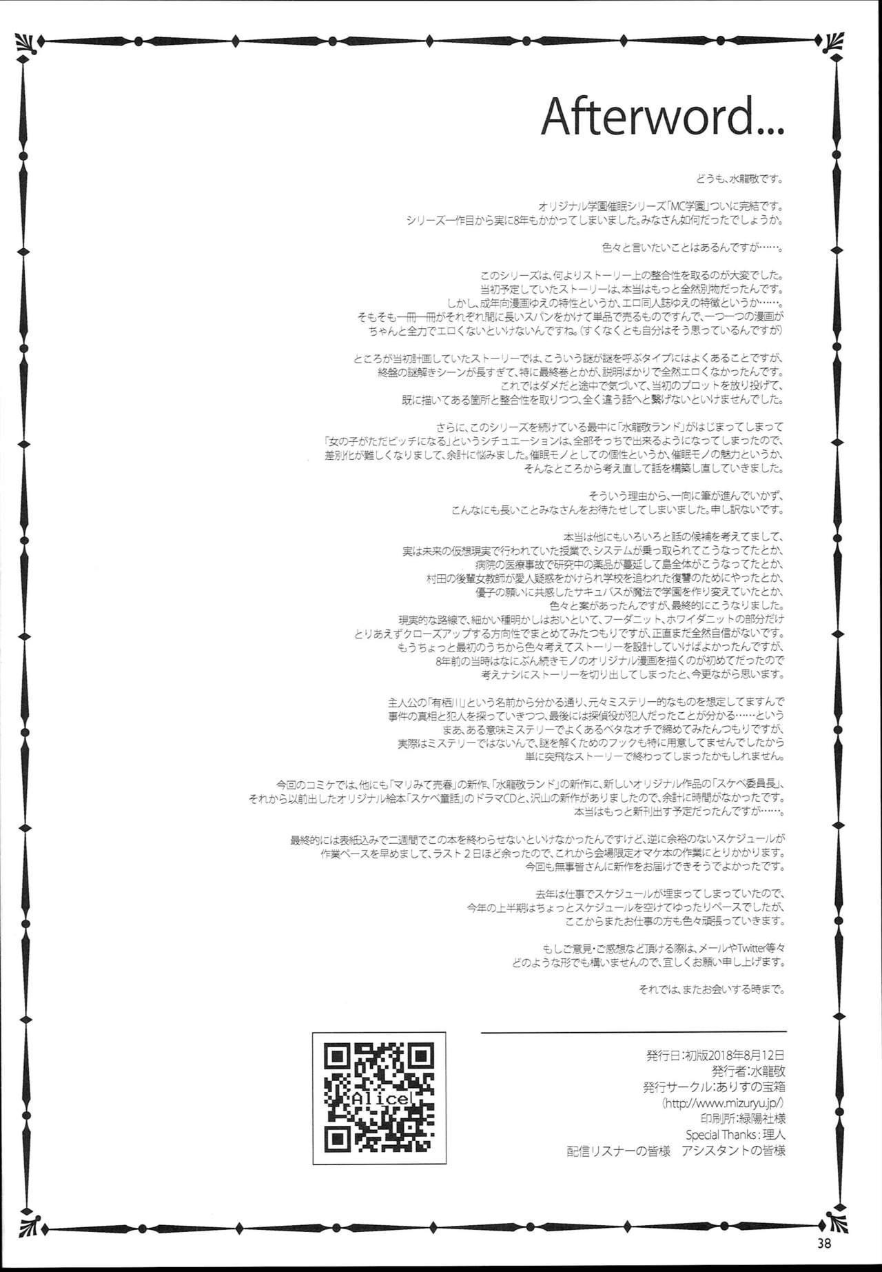 MC Gakuen Hachi Jigenme 37