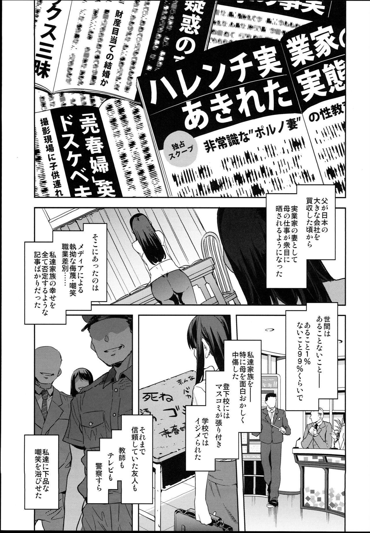 MC Gakuen Hachi Jigenme 6