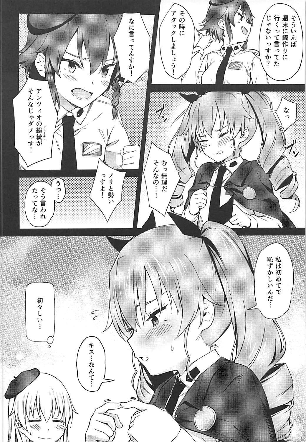 Chiyomi Virgin 2