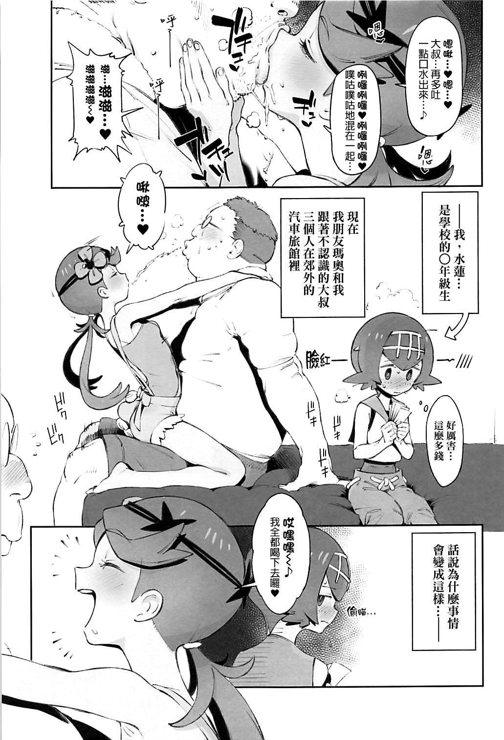 (C94) [zero-sen (xxzero)] Yalisada Fellasada Hen (Pokémon Sun and Moon)) [Chinese] [final個人漢化] 1
