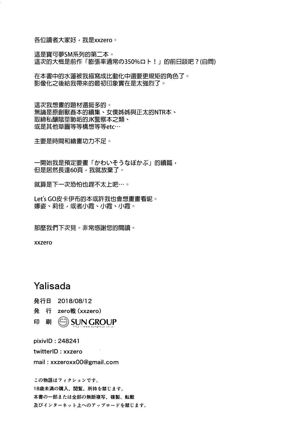 (C94) [zero-sen (xxzero)] Yalisada Fellasada Hen (Pokémon Sun and Moon)) [Chinese] [final個人漢化] 19