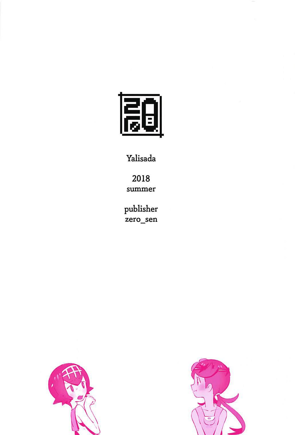 (C94) [zero-sen (xxzero)] Yalisada Fellasada Hen (Pokémon Sun and Moon)) [Chinese] [final個人漢化] 21