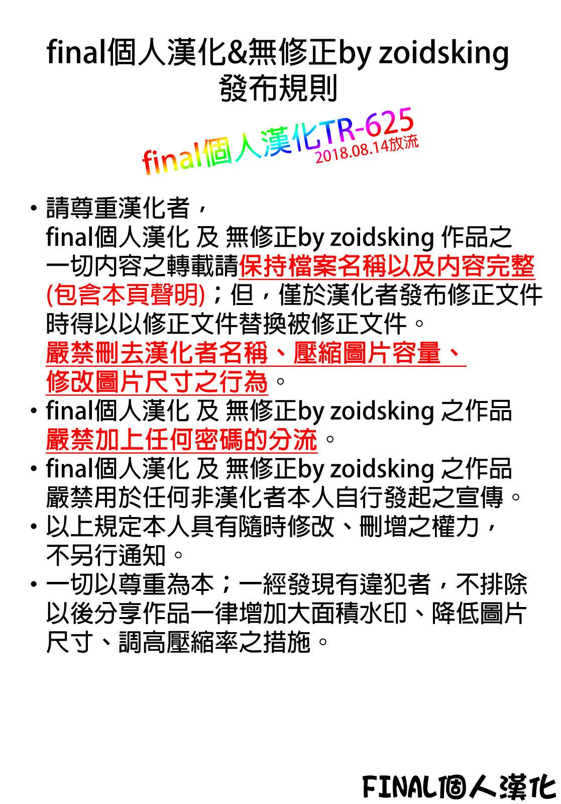 (C94) [zero-sen (xxzero)] Yalisada Fellasada Hen (Pokémon Sun and Moon)) [Chinese] [final個人漢化] 22