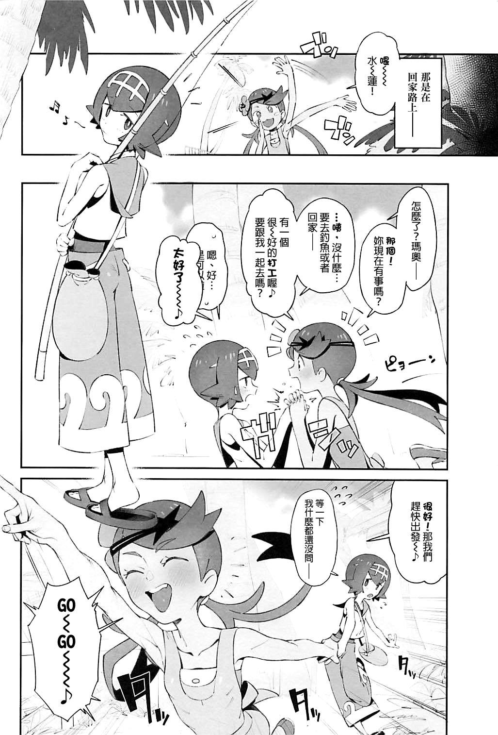 (C94) [zero-sen (xxzero)] Yalisada Fellasada Hen (Pokémon Sun and Moon)) [Chinese] [final個人漢化] 2