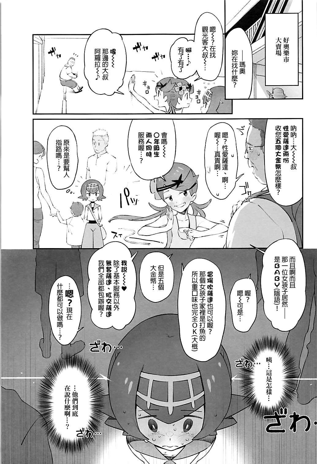 (C94) [zero-sen (xxzero)] Yalisada Fellasada Hen (Pokémon Sun and Moon)) [Chinese] [final個人漢化] 3