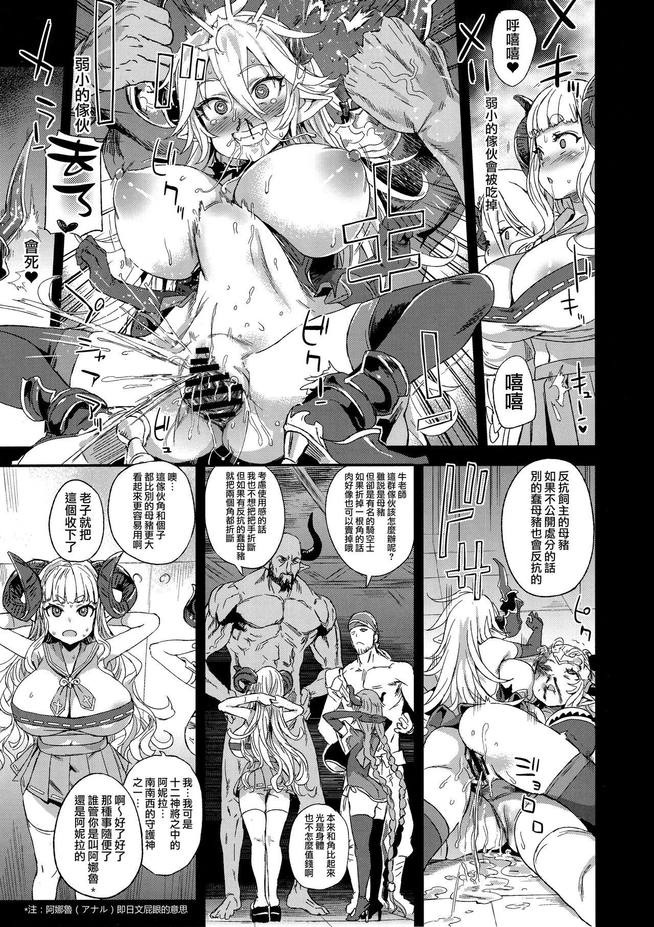 VictimGirls25 Dekachichi Teishinchou Shuzoku ♀ no Tsuno o Oru Hanashi 13