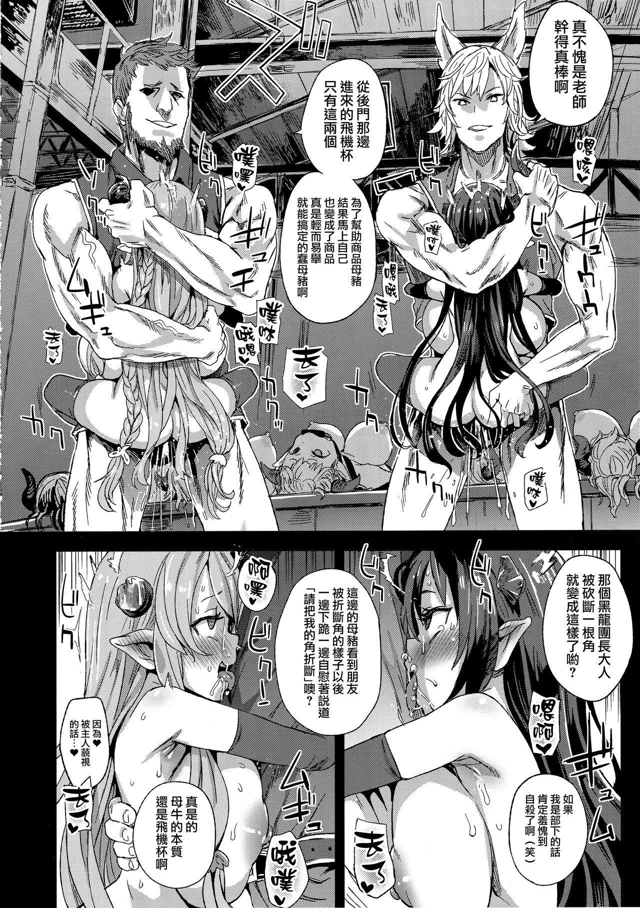 VictimGirls25 Dekachichi Teishinchou Shuzoku ♀ no Tsuno o Oru Hanashi 18