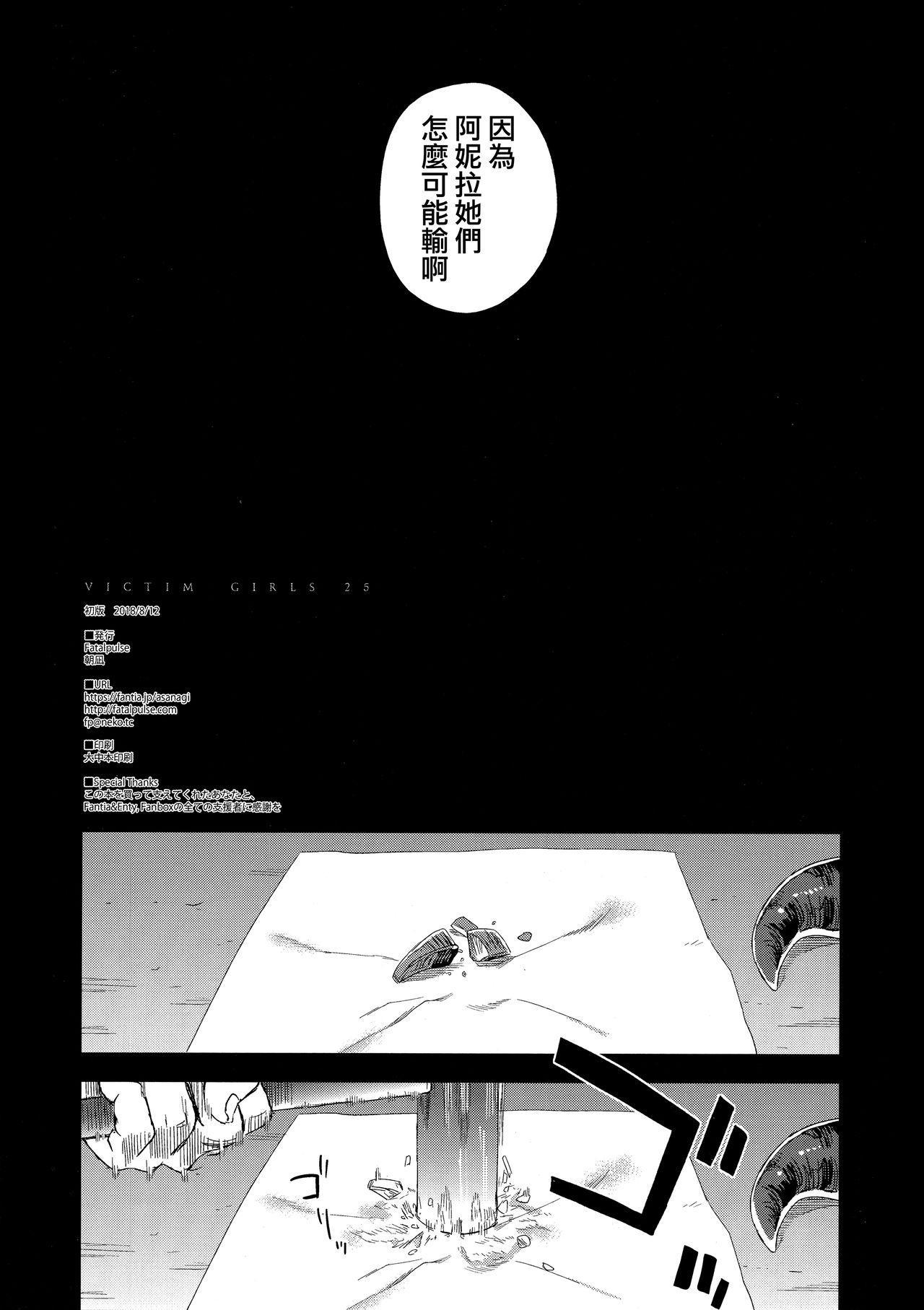 VictimGirls25 Dekachichi Teishinchou Shuzoku ♀ no Tsuno o Oru Hanashi 25