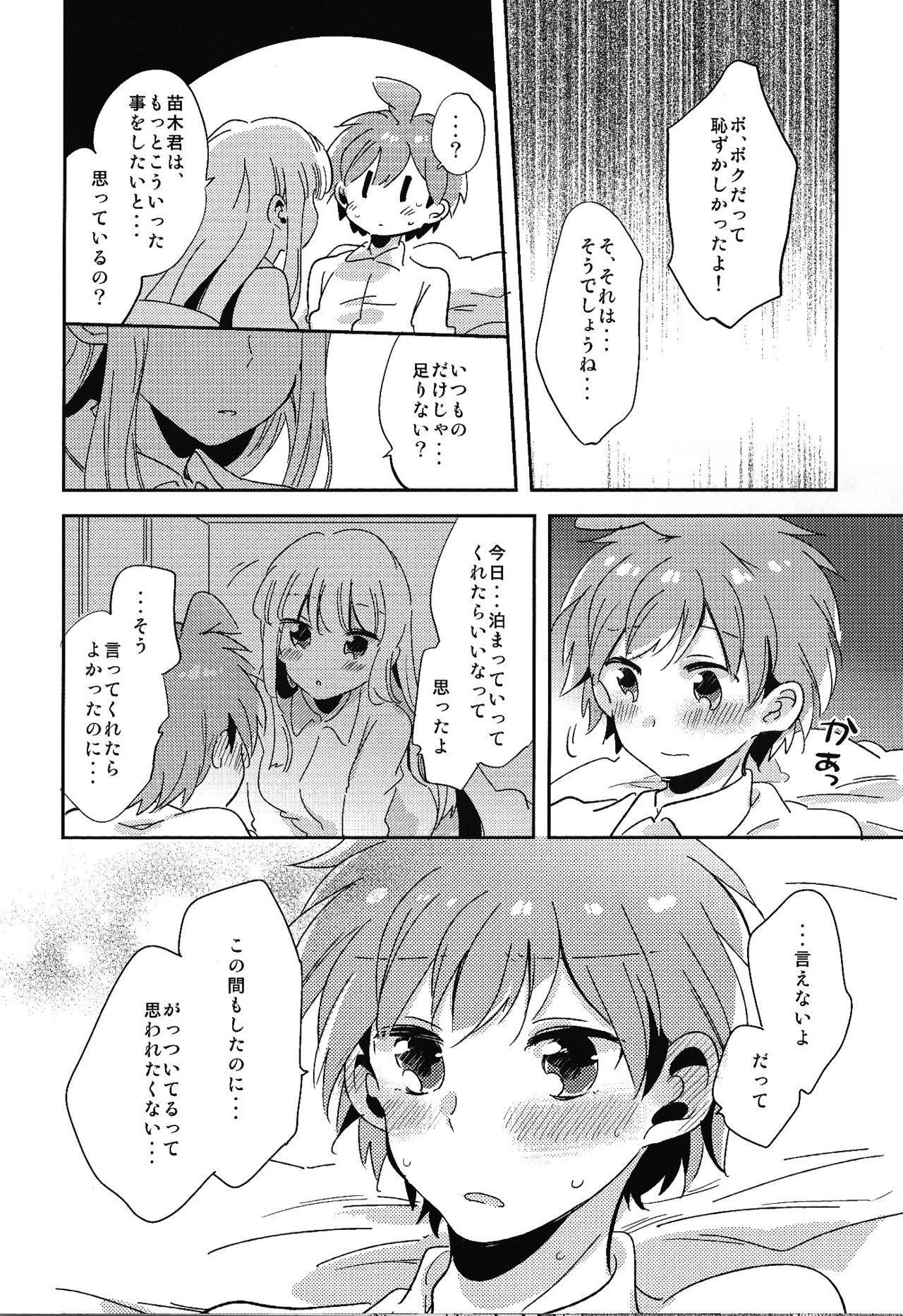 Naisho no Hanashi 12
