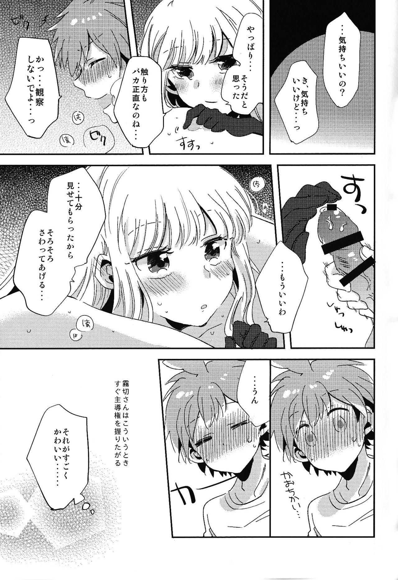 Naisho no Hanashi 21