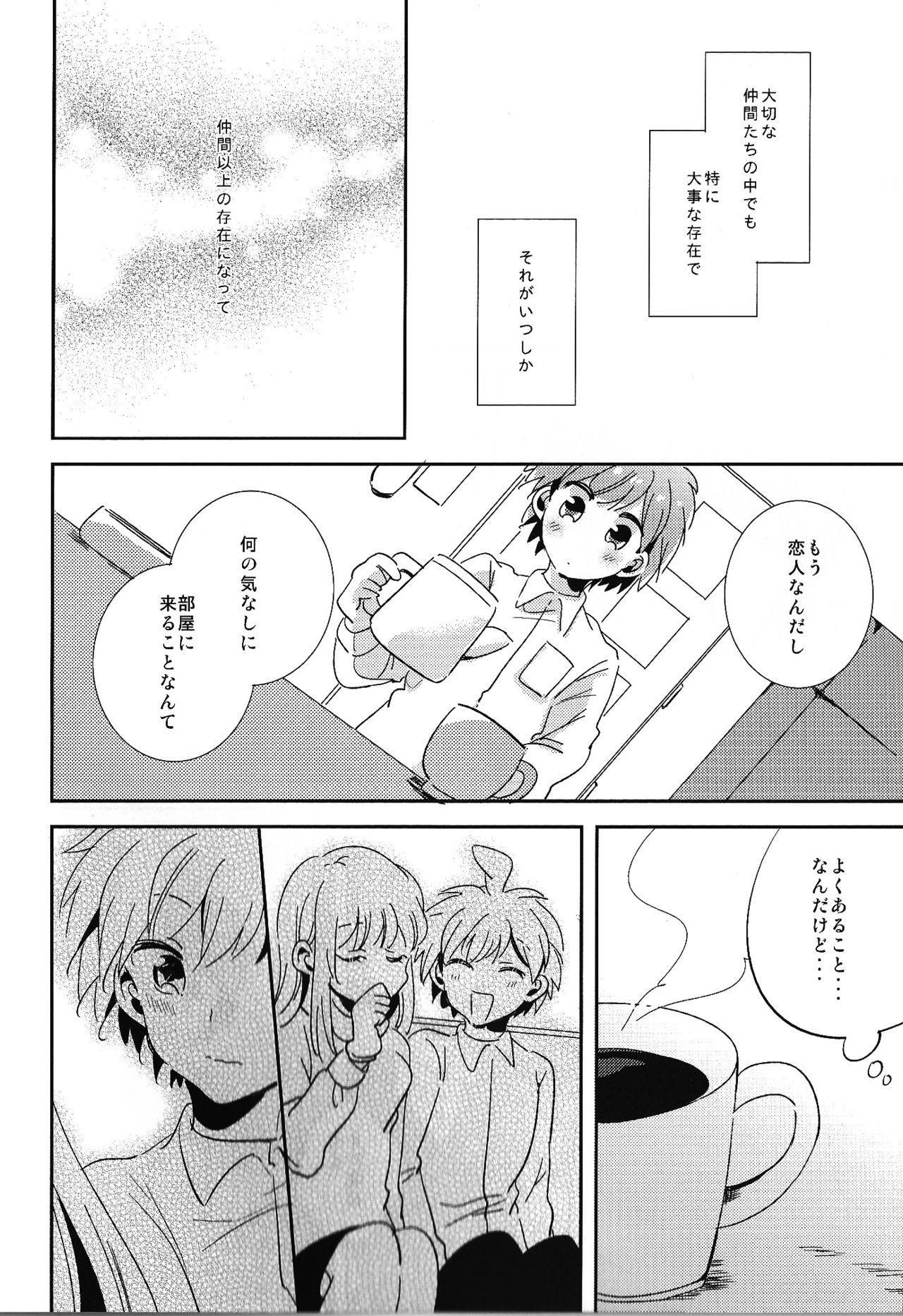 Naisho no Hanashi 2
